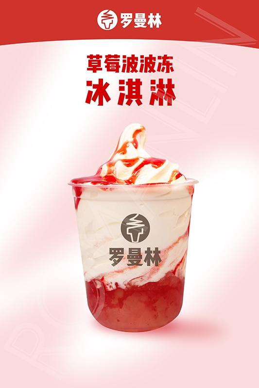 草莓波波冻冰淇淋