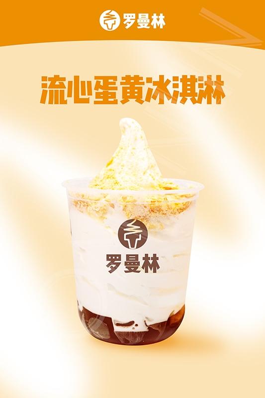 流心蛋黄冰淇淋