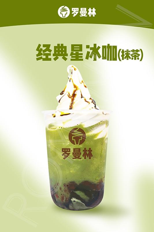 经典星冰咖/抹茶