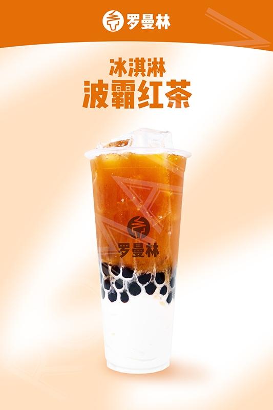 冰淇淋波霸红茶