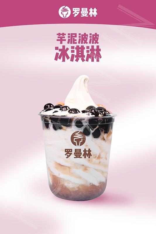 芋泥BOBO冰淇淋