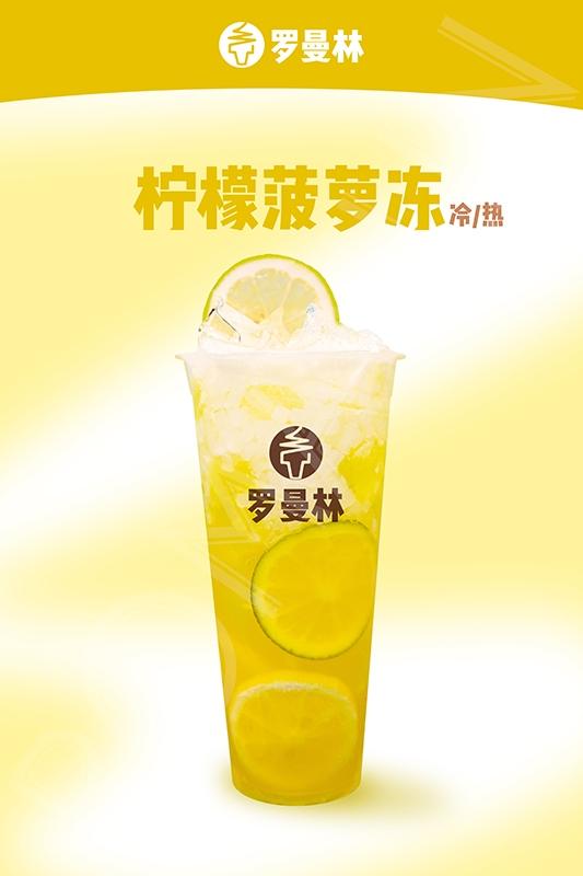 柠檬菠萝冻