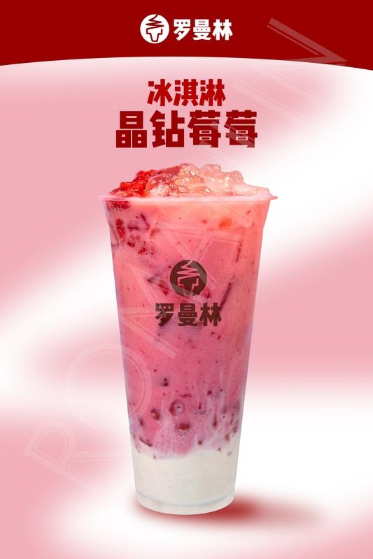 【爆款】冰淇淋晶钻莓莓