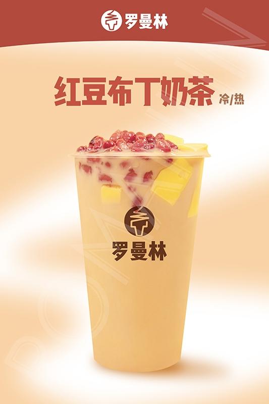 红豆布丁奶茶
