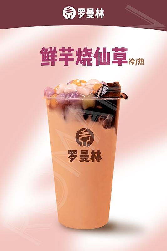 鲜芋烧仙草奶茶