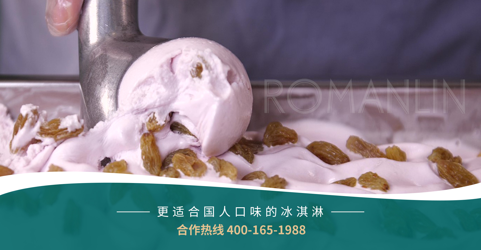 冰淇淋品牌加盟
