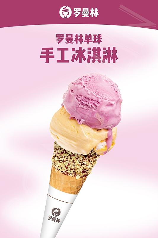 【推荐】手工冰淇淋球